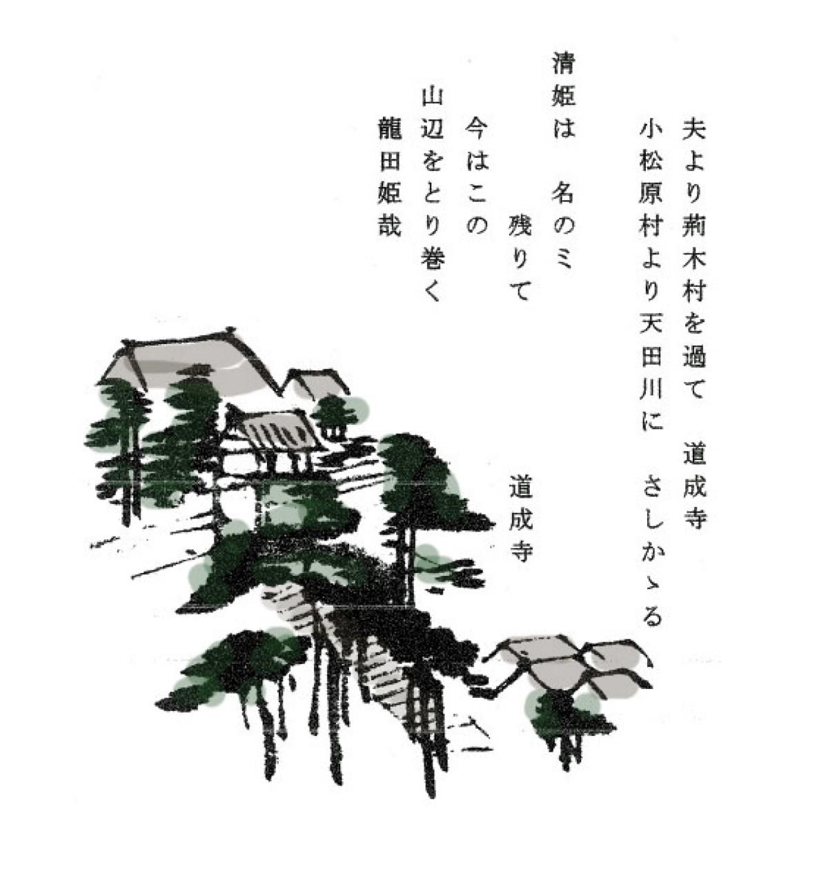 道成寺創建の時代 – 熊野古道 塩...